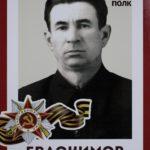 Евдокимов Григорий Петрович