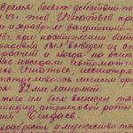 Игнатьев Л.С., 1910 ещё 2