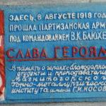 Памятная табличка на памятнике