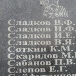 фамилии на монументе