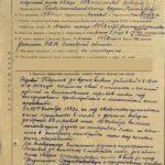 Гаврилов А.Г., 1923