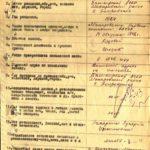 Гагарин Я.К., 1924