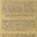 Мирсаяпов Я.Х., 1917 ещё
