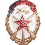значок ДОСОААФ