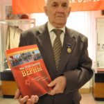 Игнатьев В.Л. со своей книгой