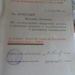грамота от ВС СССР