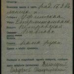 Вакин Яков Иванович