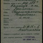Винокуров Поликарп Васильевич