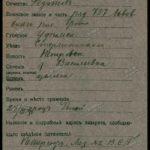 Григорьев Тихон Федотович
