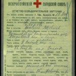 Егоров Василий Яковлевич, ещё