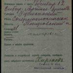 Ефросинин Николай Назарьевич