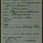 Жиляев Семеон Абрамович