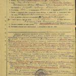 Нигматулин З.С., 1916 ещё 3