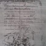 Нигматулин З.С., 1916 ещё 4