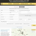 сайт gwar.mil.ru