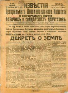 Декрет о земле, 1917 г.