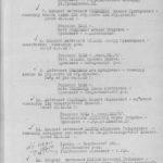 Кунафин М.М., 1923 ещё