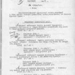 Малкин А.И., 1916. ещё
