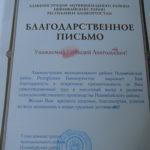 благодарств. письмо, 2012 г.