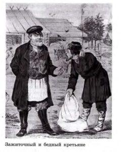зажиточный и бедный крестьяне
