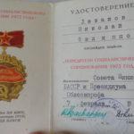 победитель соцсоревнования, 1973 г.