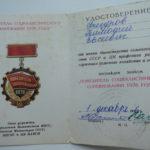 победитель соцсоревнования, 1976 г.