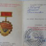 победитель соцсоревнования, 1977 г.