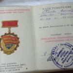 победитель соцсоревнования, 1980 г.