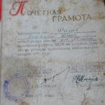 почётная грамота, 1971 г.