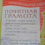 почётная грамота, 1972 г.