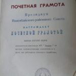 почётная грамота, 1996 г.