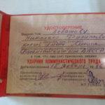 ударник ком. труда, 1986 г.