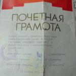 за высокие показатели, 1985 г.