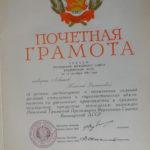 за трудовые успехи, 1981 г.