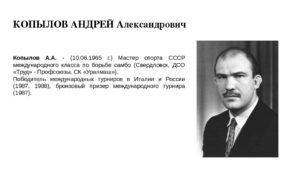 Копылов Андрей Александрович