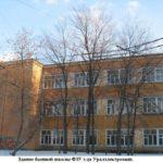 СПТУ № 1 им. Курочкина