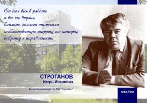 Строганов Игорь Иванович