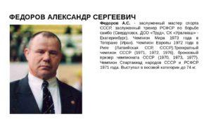 Фёдоров Александр Сергеевич