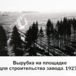 вырубка леса под завод, 1927 г.