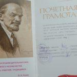 грамота За высокие показатели в соцсоревновании, 1985 г.