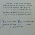 грамота За высокие показатели, 1975 г.