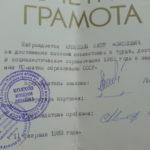 грамота За достижение высоких показателей, 1983 г.