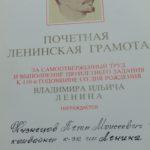 грамота За самоотверженный труд, 1980 г.