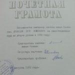 грамота За самоотверженный труд, 1982 г.