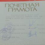 грамота За ударный труд, 1984 г.
