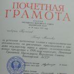 грамота За успешное выполнение планов, 1977 г.