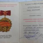 знак Победитель соцсоревнования, 1974 г.