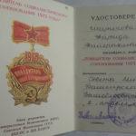 знак Победитель соцсоревнования, 1975 г.