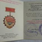 знак Победитель соцсоревнования, 1976 г.