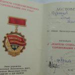 знак Победитель соцсоревнования, 1978 г.